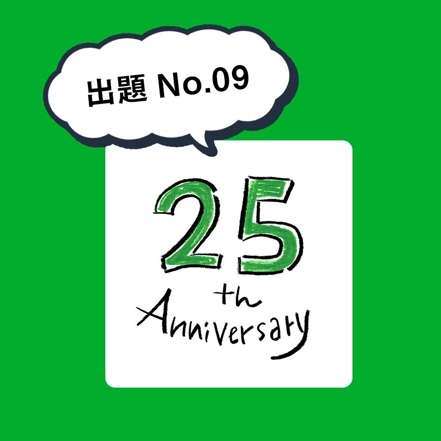 25th_gabastyle_09