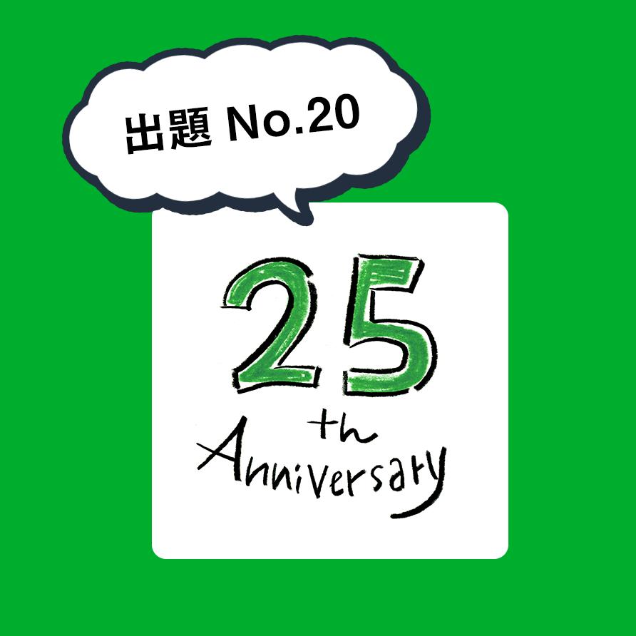 25th_gabastyle_20