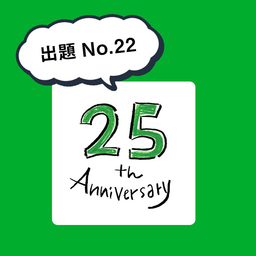 25th_gabastyle_22