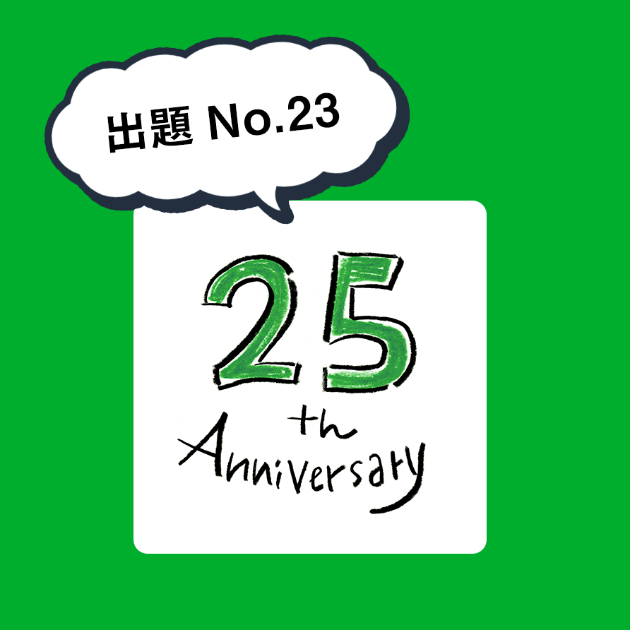 25th_gabastyle_23