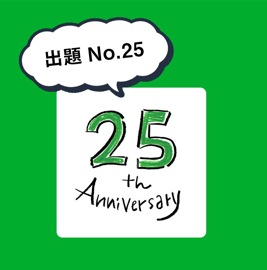 25th_gabastyle_25