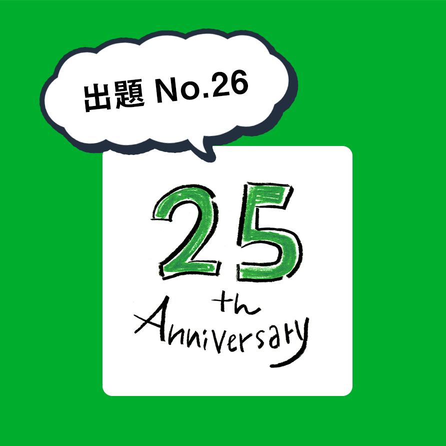 25th_gabastyle_26
