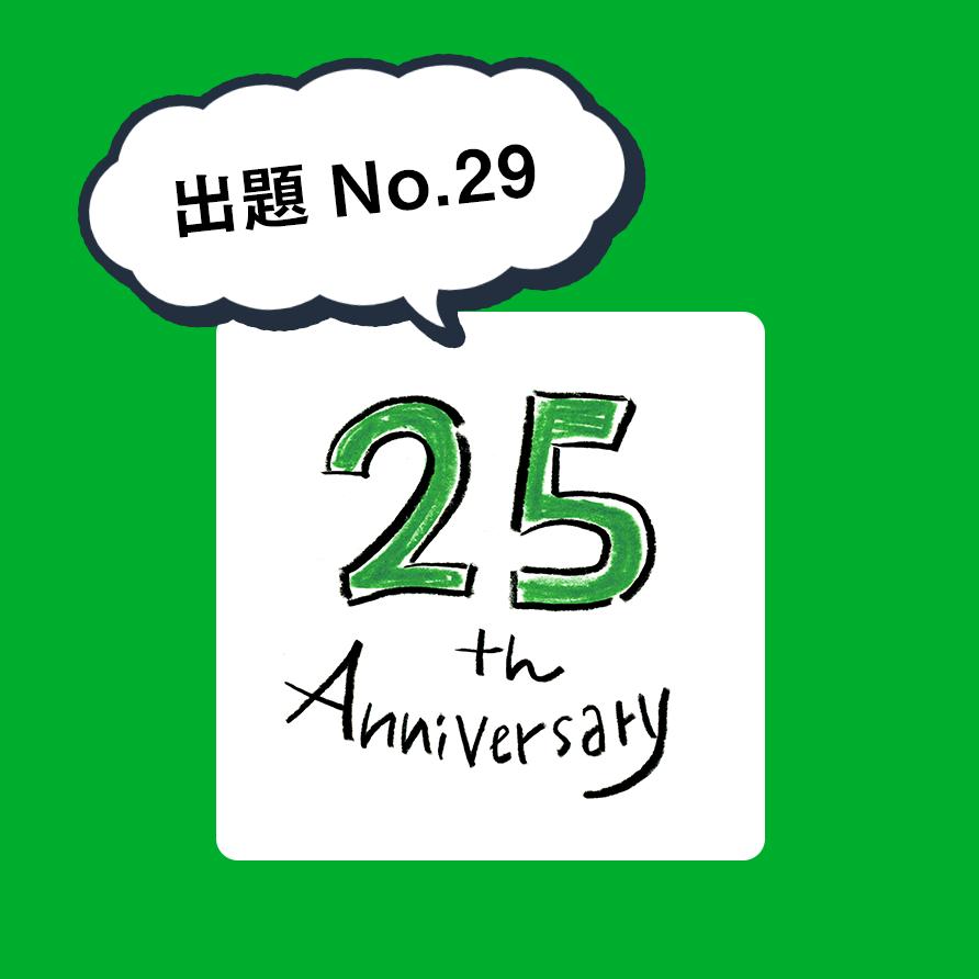 25th_gabastyle_29