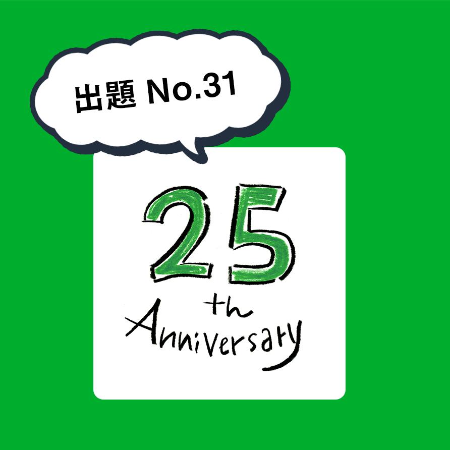 25th_gabastyle_31